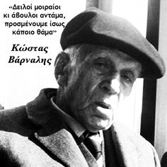 Poem Quotes, Wisdom Quotes, Funny Quotes, Life Quotes, Philosophical Quotes, Big Words, Writers And Poets, Important People, Greek Quotes