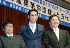 NHK連続テレビ小説「あさが来た」で五代友厚役を演じブームを巻き起こしたディーン・フジオカさんが、鹿児島市で4日開かれた世界文化遺産「明治日本の産業革命遺産」の登録1周年記念トークショー(鹿児島県主催)に登場。「この土地で育った人たちが、今の日本をつくった」と語った。NHKエンタープライズ・エグゼクティブ・プロデューサーの佐野元彦さん(57)と原口泉・県立図書館長(70)を相手に薩摩藩士・五代友厚の魅力などを話し、ファンら約1000人を魅了した。