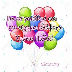 Happy Birthday Wishes Cards, Greek Quotes, Map, Wallpapers, Blue, Happy Birthday Greeting Cards, Location Map, Wallpaper, Maps