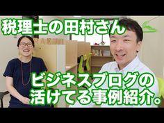 ビジネスブログの手本になる田村麻美.comの田村さんにインタビュー! - YouTube