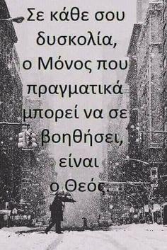 Ο Θεός μαζί σου.....