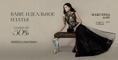 ПЛАТЬЯ ДЛЯ НОВОГОДНЕГО ТОРЖЕСТВА Выберите ваше идеальное платье на VIPAVENUE и блистайте в новогоднюю ночь! Роскошные платья на любой вкус от Gucci, Dolce&Gabbana, Saint Laurent, Michael Kors, Temperley London, Schumacher, By Malene Birger, Marchesa Notte и других ведущих мировых брендов со СКИДКОЙ до 50%! http://vipavenue.ru/blog/121