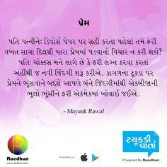 'પ્રેમ' by Mayank Rawal  Do you have any such tiny #Gujarati tales to share with us? Post on our page's timeline to get featured here.