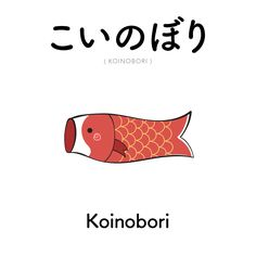 [358] こいのぼり | koinobori | koinobori Koinobori (こいのぼり) are carp-shaped wind socks traditionally flown in Japan to celebrate Children's Day. On this day, families raise the carp-shaped koinobori flags, with one carp for the father, one for the mother, and one carp for each child.