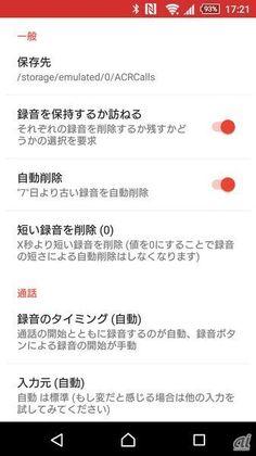 音声通話を録音できる無料Androidアプリ5選 - CNET Japan