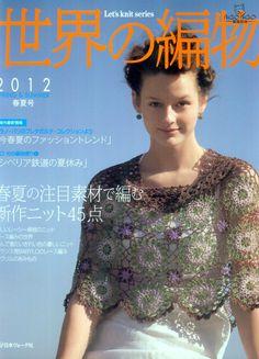 [Quote] Mundo Knitting 2012 primavera e verão - Hawthorn beleza - rima chá
