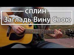 """Как играть """"Загладь Вину Свою"""" - Сплин (Разбордля гитары, Аккорды, Табы, видеоразбор Сплин) - YouTube"""