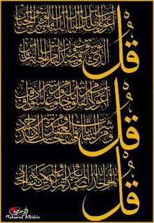 Learn Islam with Quran Mualim is very easy and straight Islamic website. Here we educate the new Muslims about Quran & Hadith. Arabic Calligraphy Art, Arabic Art, Arabic Decor, Islamic Images, Islamic Pictures, Islamic Wallpaper Hd, Quran Arabic, Islam Quran, Museums
