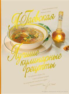Лучшие кулинарные рецепты - Лариса Яковлевна Гаевская - Google Книги