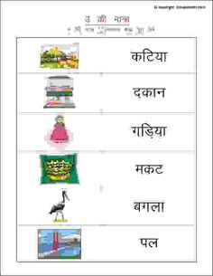 Hindi Matra - u and oo ki Matra | ncert | Pinterest | Worksheets ...