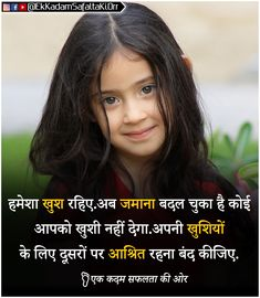 Inspirational Quotes In Hindi, Motivational Thoughts, Best Motivational Quotes, True Quotes, General Knowledge Facts, Knowledge Quotes, Couples Quotes Love, Couple Quotes, Positive Quotes For Life Motivation