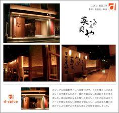 和食店舗デザイン -d-spice・ディースパイス