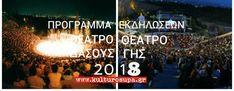 ΘΕΑΤΡΟ ΔΑΣΟΥΣ & ΘΕΑΤΡΟ ΓΗΣ 2018: Θεατρικές παραστάσεις και συναυλίες στο 4ο Φεστιβάλ Δάσους. ΠΡΟΓΡΑΜΜΑ ΕΚΔΗΛΩΣΕΩΝ ΚΑΛΟΚΑΙΡΙΟΥ