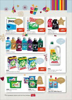 Προσφορές | INKA supermarkets