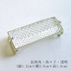 長四角・魚々子・透明(縦1.2cm×横3.0cm×高1.0cm)