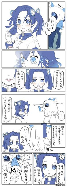 Twitter Anime Girl Cute, Fanarts Anime, New Memes, Kirito, Slayer Anime, Anime Demon, Anime Ships, Anime Comics, Doujinshi