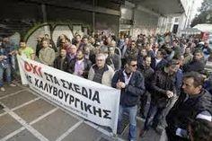 STAKATERGA: ΣΥΝΑΤΗΣΗ ΣΥΡΙΖΑ ΜΕ ΕΡΓΑΖΟΜΕΝΟΥΣ ΤΗΣ ΧΑΛΥΒΟΥΡΓΙΚΗΣ