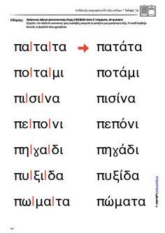 ΑΝΑΠΤΥΞΗ ΑΝΑΓΝΩΣΤΙΚΩΝ ΔΕΞΙΟΤΗΤΩΝ | Πακέτο 3 eBooks - Upbility.gr Screen Shot, Word Search, Ebooks, Words, Horse