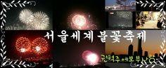 2012년 서울세계불꽃축제안내::★★권혁주에보부사랑★★