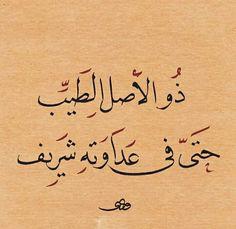 Wise Qoutes, Happy Quotes, Wisdom Quotes, True Quotes, Words Quotes, Quran Quotes Inspirational, Quran Quotes Love, Arabic Love Quotes, Motivational Words