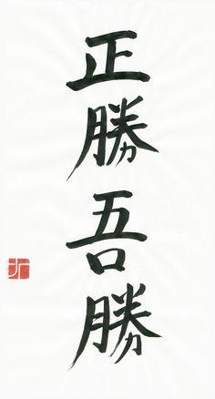 Masakatsu agatsu (True victory is victory over oneself) #tattooideograms