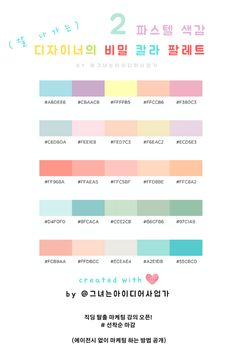 Flat Color Palette, Color Palette Challenge, Palette Art, Pastel Colour Palette, Color Palate, Pantone Colour Palettes, Color Schemes Colour Palettes, Pantone Color, Color Combos
