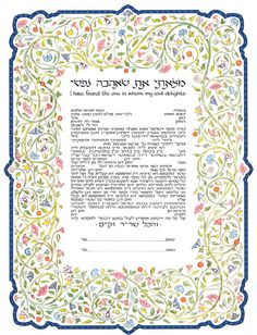 Each Ketubah is a limited edition offset lithograph, individually pencil signed and numbered by Mickie.  If a text is no longer available, it will not appear in the drop-down menu of available texts below.A Victorian blue border surrounds a simple vine of petite flowers gently floating around the marriage vows. Gold accents highlight the fanciful flowers.