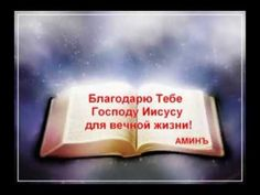МОЛИТВА ЗА ИСЦЕЛЕНИЕ -- EvaNagyBudapest Salvation Prayer, Prayers, Beans Recipes
