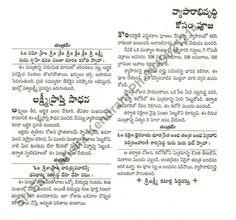 Vedic Mantras, Hindu Mantras, Devotional Quotes, Daily Devotional, Telugu Inspirational Quotes, Sanskrit Mantra, Hindu Dharma, Lord Krishna Images, Shiva Shakti