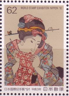 Japan 1991 WORLD STAMP EXHIBITION NIPPON 91 MNH - bidStart (item 34815130 in Stamps, Asia, Japan)