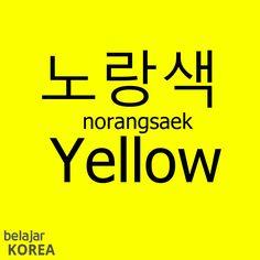 노랑색 = yellow