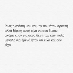 Greek Quotes, Forever Love, Love Quotes, Poems, Math Equations, Life, Qoutes Of Love, Quotes Love, Poetry