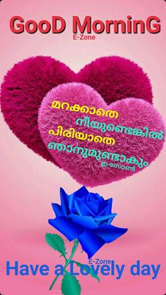 106 Best Good Morning Malayalam Images In 2019