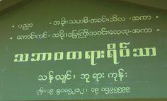 ThaBarWa Centre: Thabarwa Centre - Part 1  Thabarwa Centre Thanlyin Pagoda Hill (Between Kyite Khauk Pagoda and East Yangon University) Pha Yar Gone Village  Thanlyin Township Yangon Union of Myanmar Office  :  95-5622707 mobile  :  95-95085212 (ThaBarWa Sayadaw U Ottamasara)