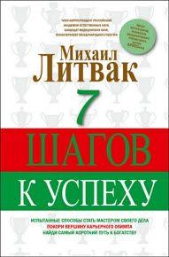 Михаил Литвак - 7 шагов к успеху
