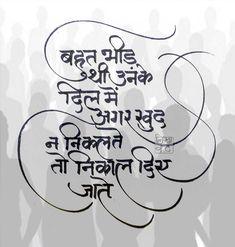 #Crowds #Loneliness #poetry #calligraphy #Likhawat #likhawat #likhawatdesigns
