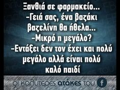 Greek Memes, Jokes, Lol, Funny Things, Husky Jokes, Memes, Funny Pranks, Lifting Humor, Chistes