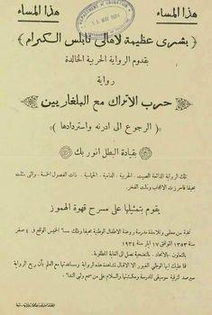 Pin By Ashraf Hwawshy On Palestine Palestine History Palestine Egyptian History