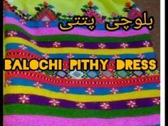 Balochi Dress, New Dress, Balochi Girls, Gull, Dresses For Sale, Birthday Cake, Suits, Youtube, Culture