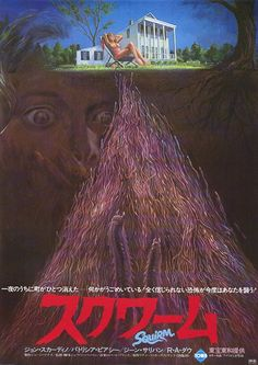 JAPANESE HORROR MOVIE POSTERS | Squirm japanese movie poster | Classic Horror Campaign