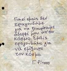 Greek quotes Say Word, Word Out, Poem Quotes, Poems, Favorite Quotes, Best Quotes, Important Quotes, Greek Words, Greek Quotes