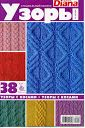 Diana Vzory 2006 3 - Isabela - Knitting 2 - Álbumes web de Picasa