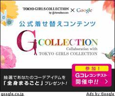 TOKYO GIRLS COLLECTION_300x250, BANNER DESIGN
