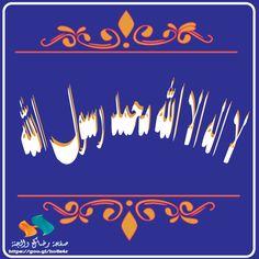 لا اله الا الله محمد رسول الله إن شاء الله يوم جديد مليئ بالفرح والسعادة اتمناه لجميع . Arabic Calligraphy, Arabic Calligraphy Art