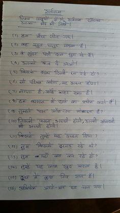 hindi grammar vachan worksheet worksheets for school kids hindi worksheets comprehension. Black Bedroom Furniture Sets. Home Design Ideas
