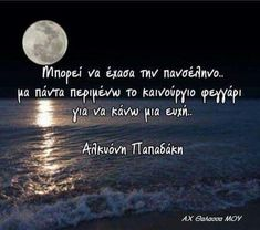 Stars At Night, Good Night, Greek Quotes, Relationship, Messages, Sayings, Studios, Moon, Dreams