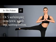 Mind Body Soul, Zumba, Fitness Diet, Body Shapes, Pilates, Life Is Good, Gym, Legs, Workout