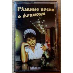Non-stop Vodka Dance audio tape