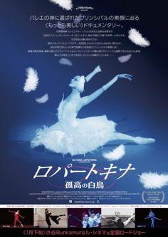 ウリヤーナ・ロパートキナ「孤高のプリンシパル、ロパートキナの素顔に迫る『ロパートキナ 孤高の白鳥』が2016年1月公開決定」1 1/1