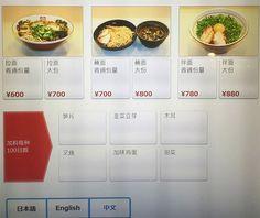 訪日外国人向け券売機を導入するメリット http://www.free-pos.jp/kenbaiki/blog/salesup/hounichi-gaikokuzin-kenbaiki/